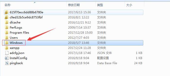 Windows系统修改本地hosts文件图文教程